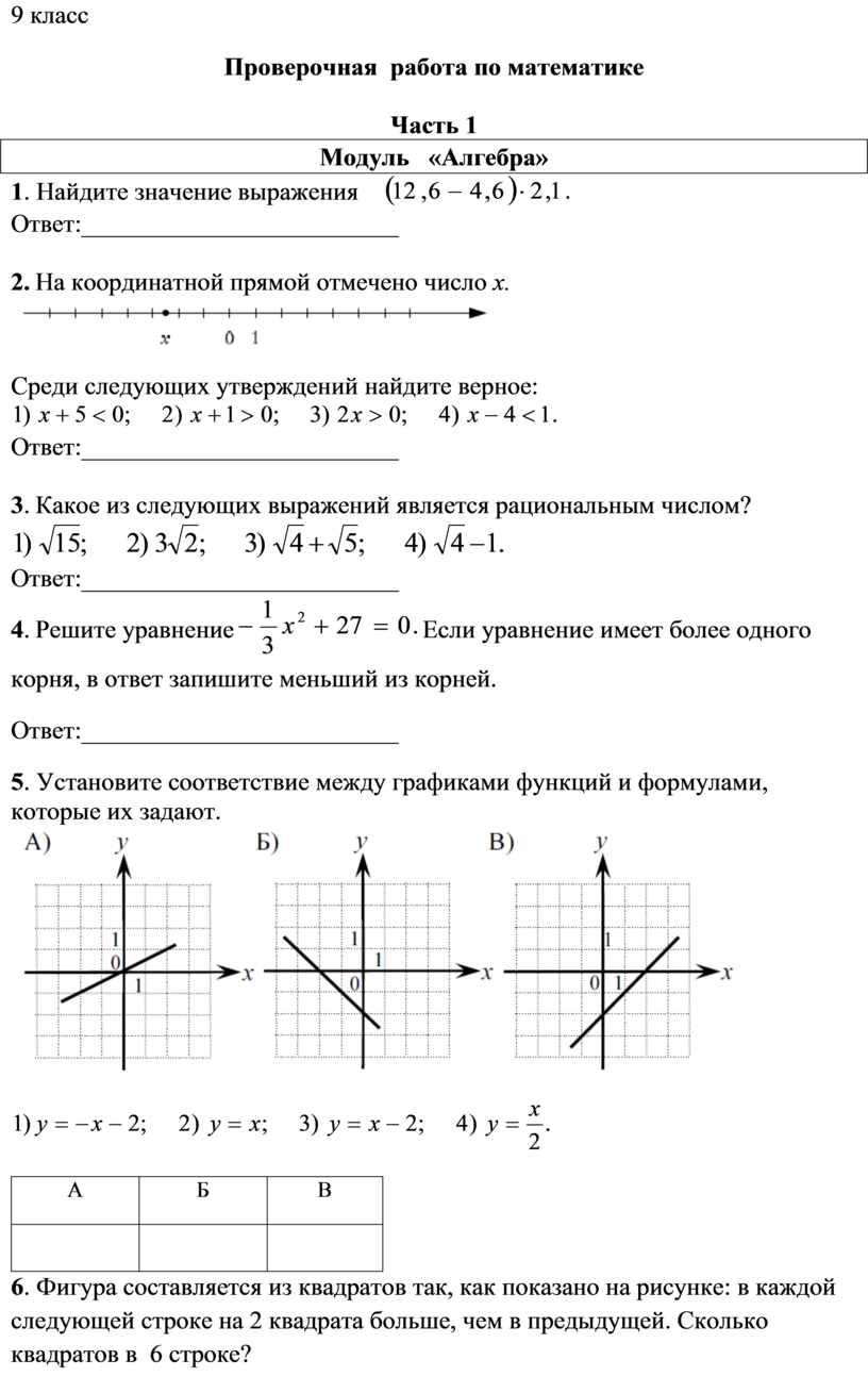 Проверочная работа по математике