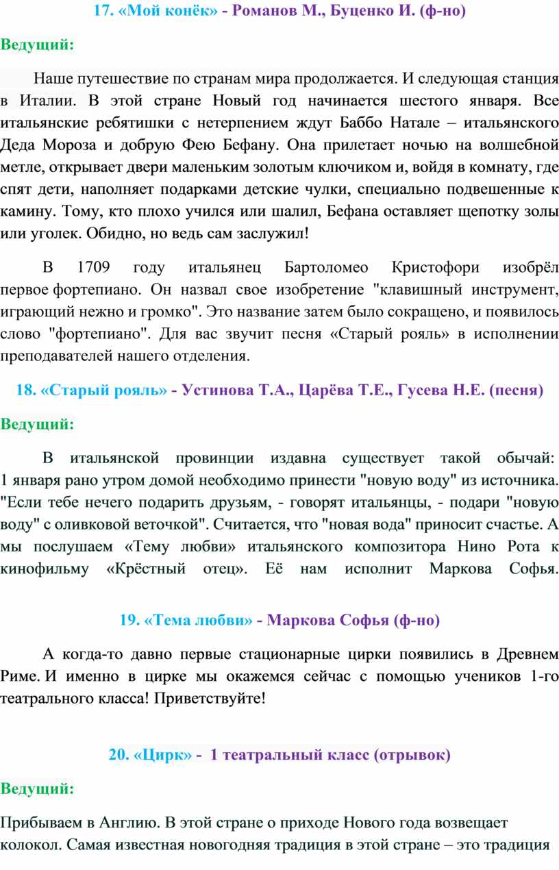 Мой конёк» - Романов М., Буценко