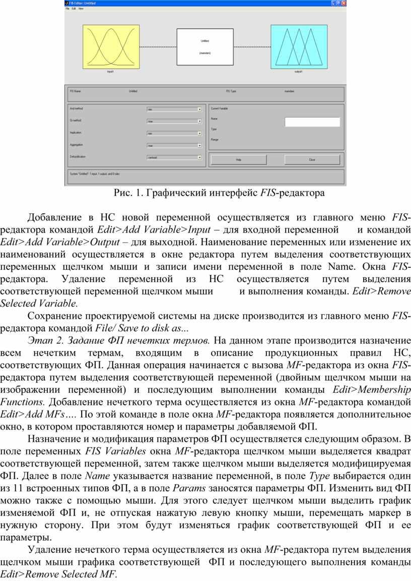 Рис. 1. Графический интерфейс