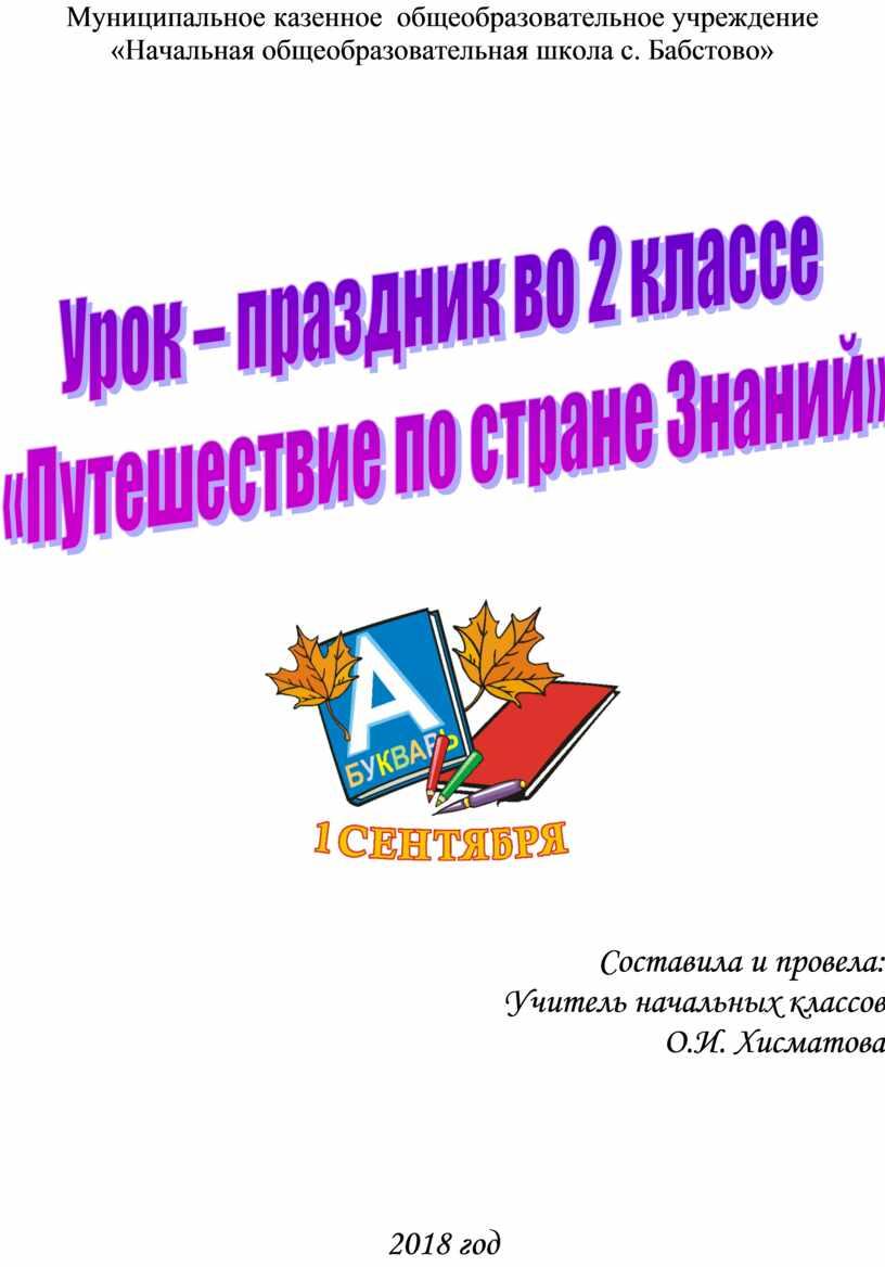 Муниципальное казенное общеобразовательное учреждение «Начальная общеобразовательная школа с