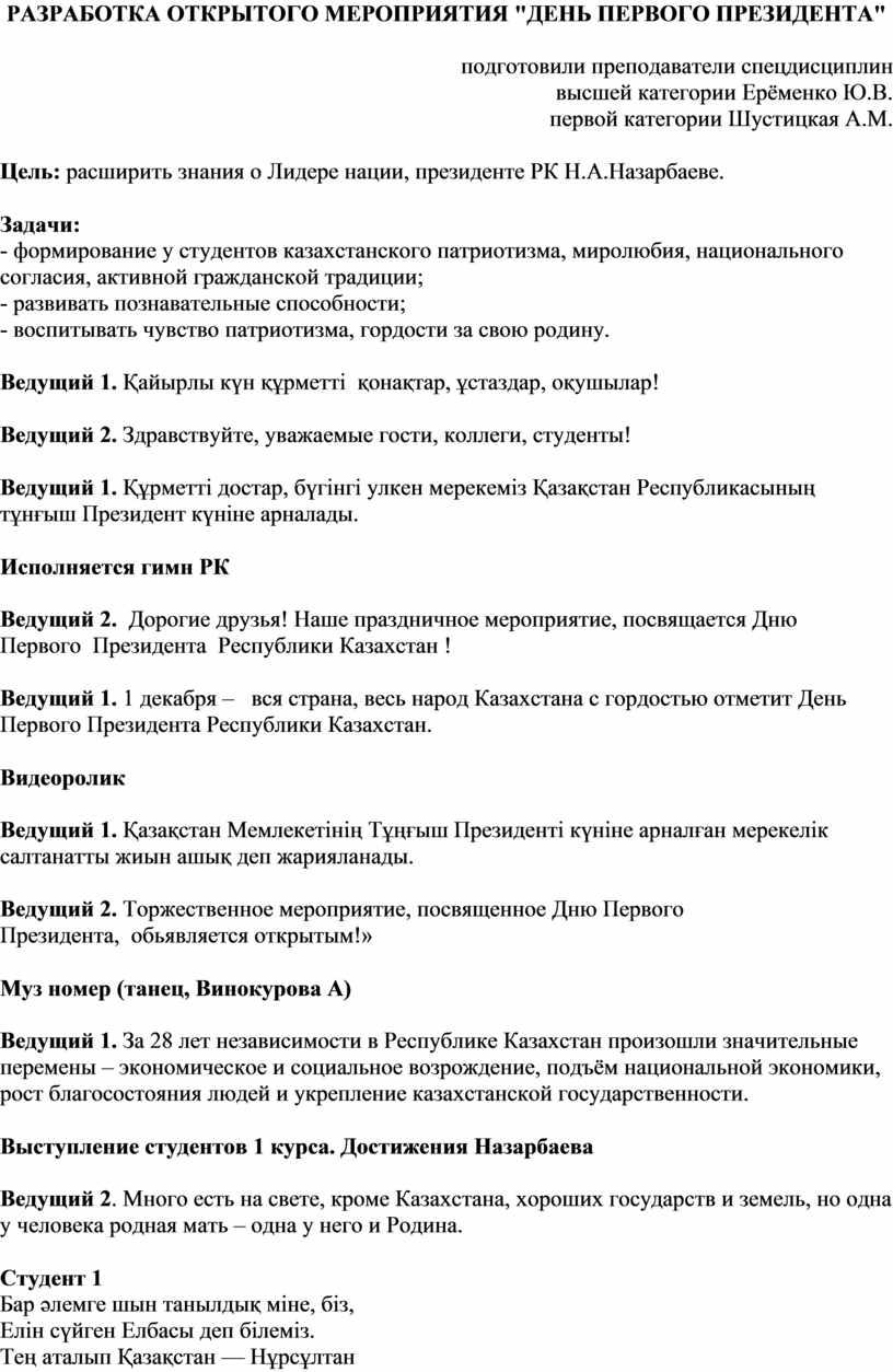 """РАЗРАБОТКА ОТКРЫТОГО МЕРОПРИЯТИЯ """"ДЕНЬ"""