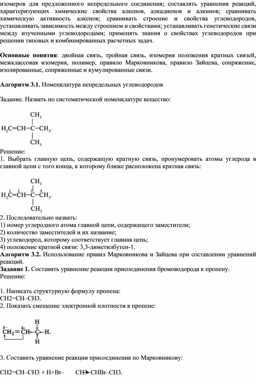 Основные понятия : двойная связь, тройная связь, изомерия положения кратных связей, межклассовая изомерия, полимер, правило