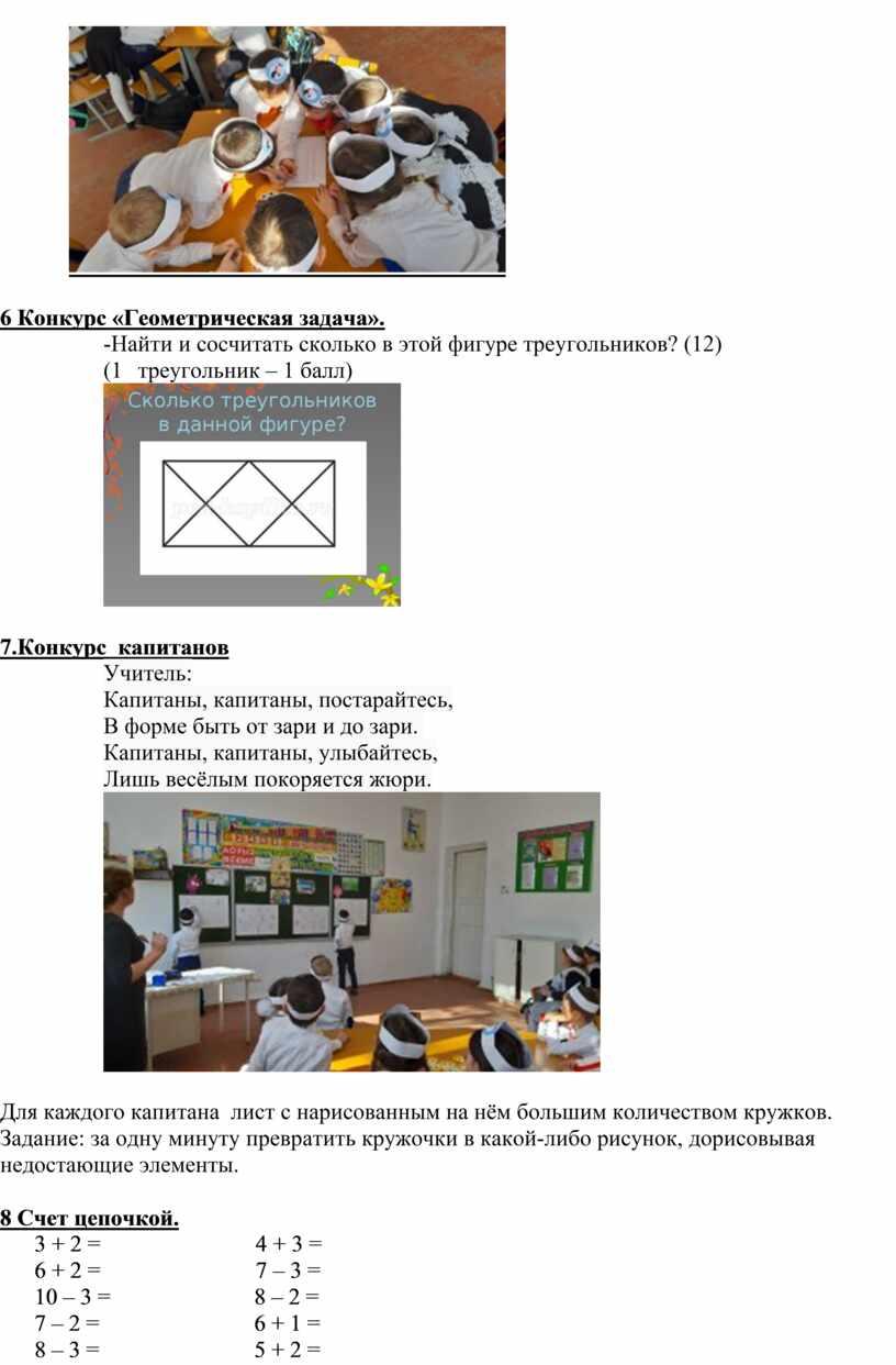 Конкурс «Геометрическая задача»