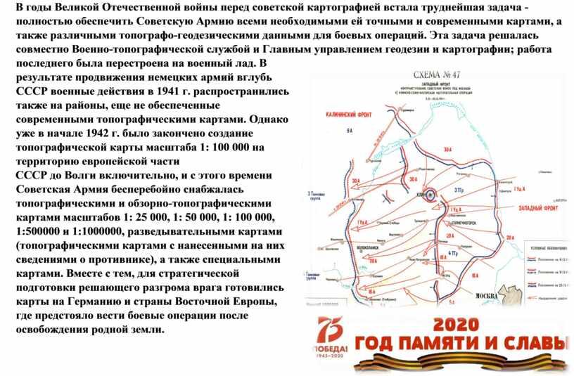В годы Великой Отечественной войны перед советской картографией встала труднейшая задача - полностью обеспечить