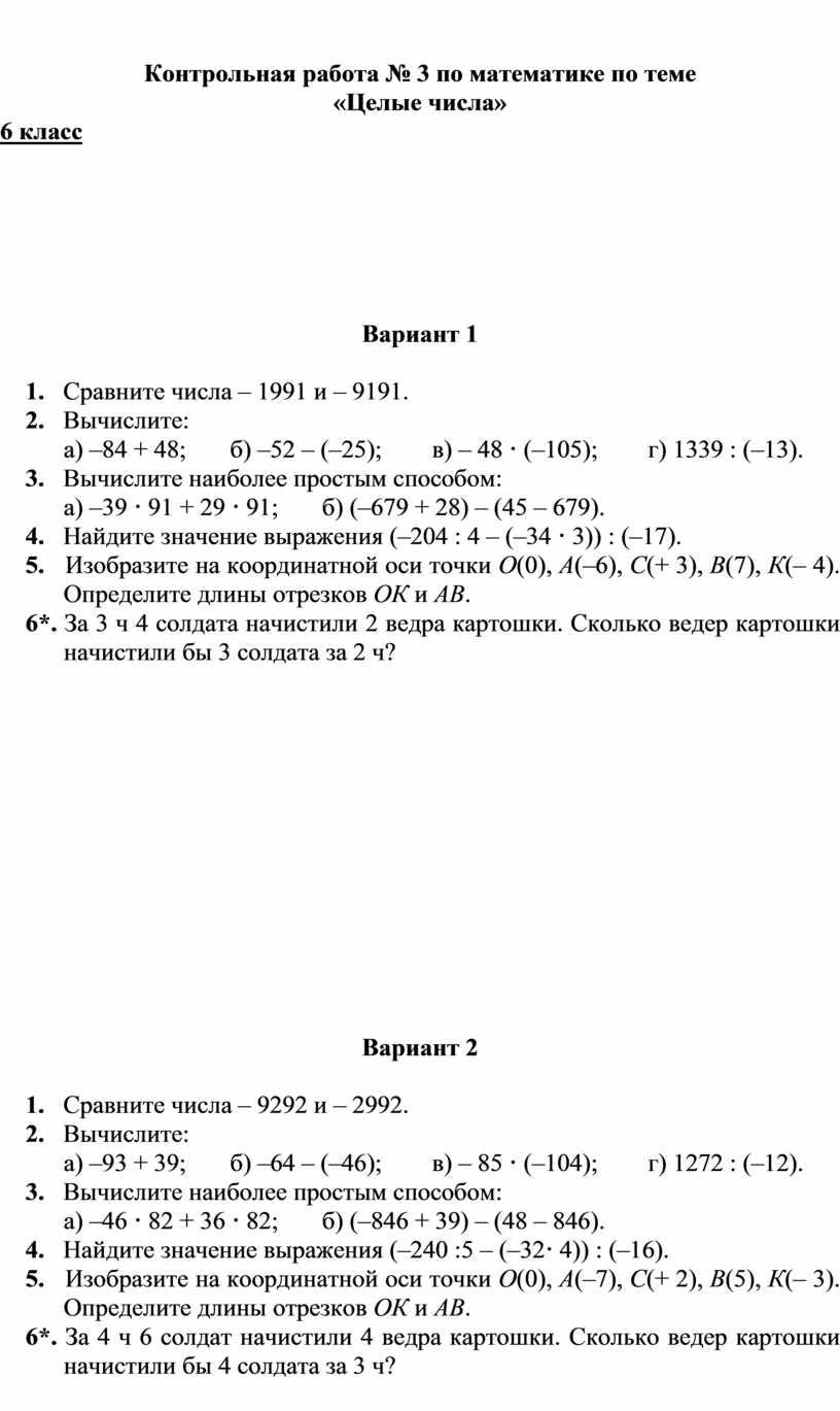К онтрольная работа № 3 по математике по теме «Целые числа» 6 класс