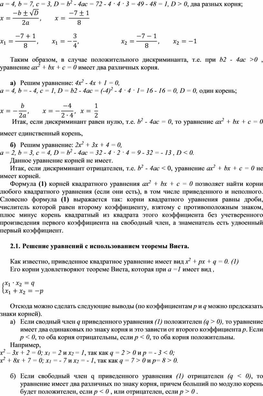 D = b 2 - 4ac = 72 - 4 · 4 · 3 = 49 - 48 = 1,