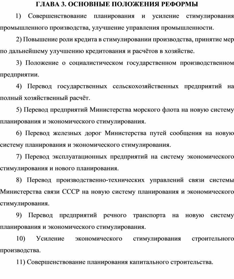 ГЛАВА 3. ОСНОВНЫЕ ПОЛОЖЕНИЯ РЕФОРМЫ 1)