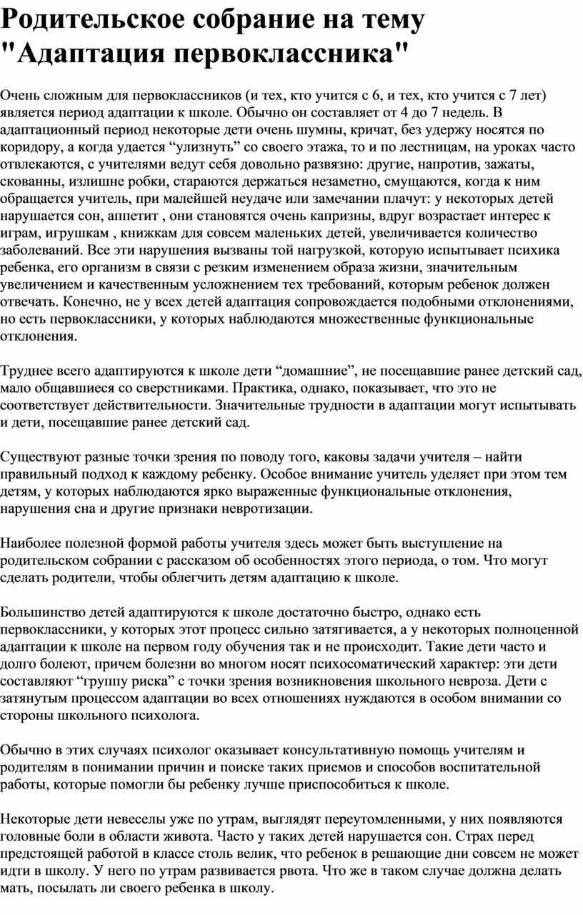 """Родительское собрание на тему """"Адаптация первоклассника"""""""