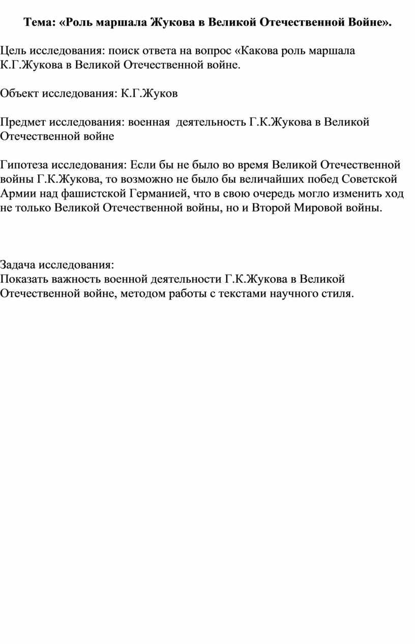 Тема: «Роль маршала Жукова в Великой