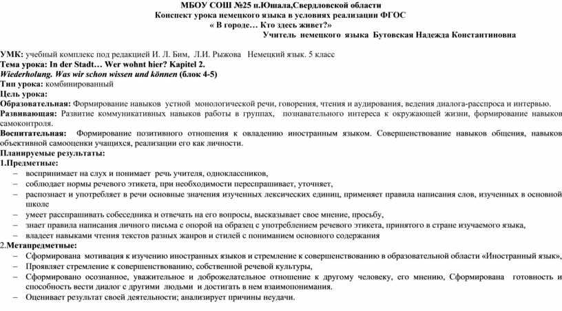 МБОУ СОШ №25 п.Юшала,Свердловской области