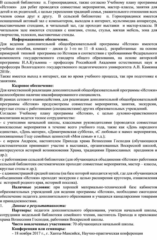 В сельской библиотеке п. Горноправдинск, также согласно