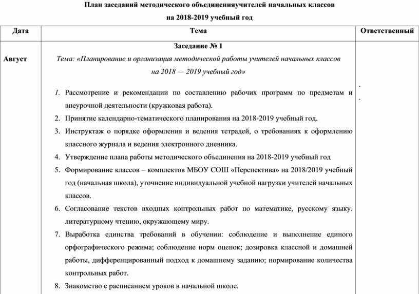 План заседаний методического объединенияучителей начальных классов на 2018-2019 учебный год