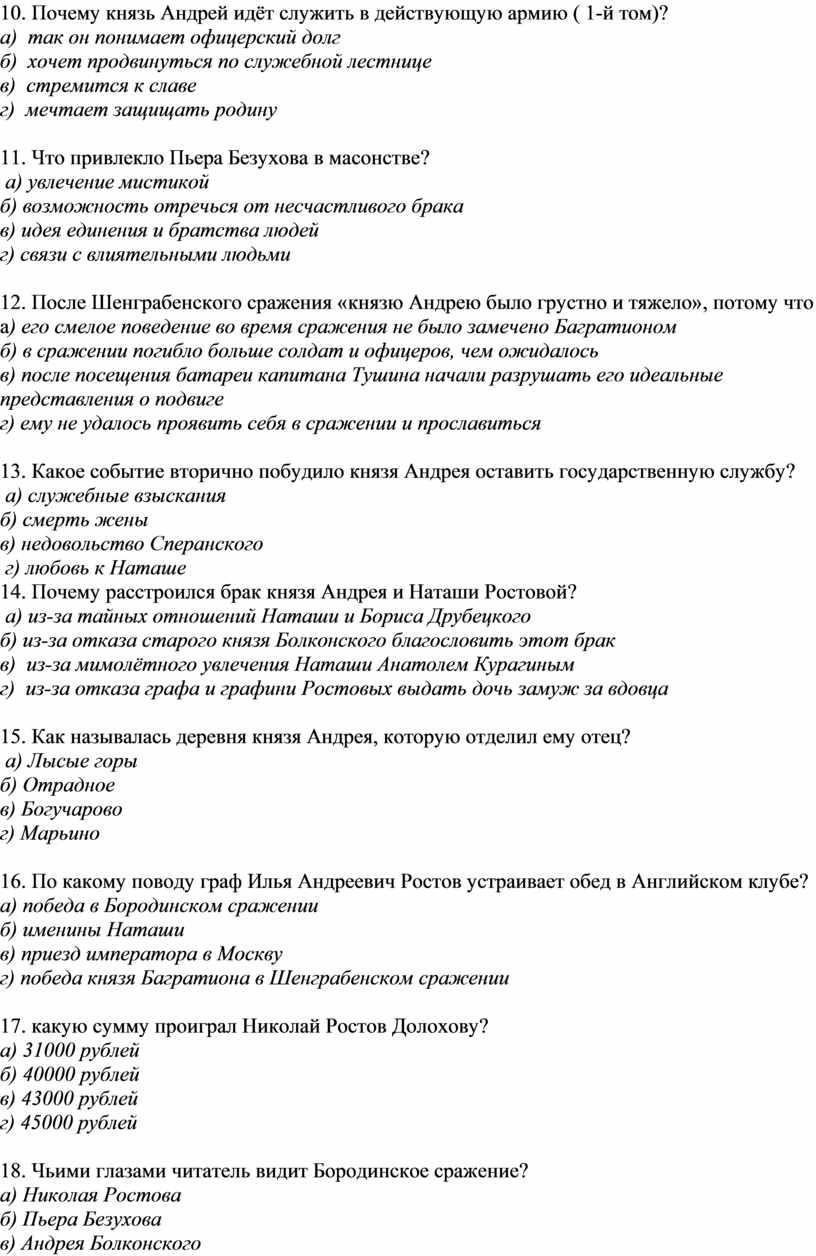 Почему князь Андрей идёт служить в действующую армию ( 1-й том)? а) так он понимает офицерский долг б) хочет продвинуться по служебной лестнице в) стремится…