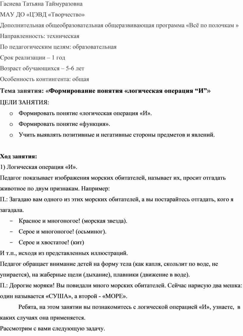 Гасиева Татьяна Таймуразовна