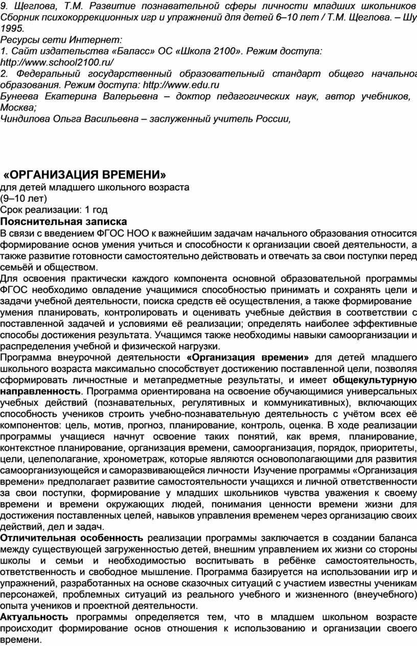 Щеглова, Т.М. Развитие познавательной сферы личности младших школьников :