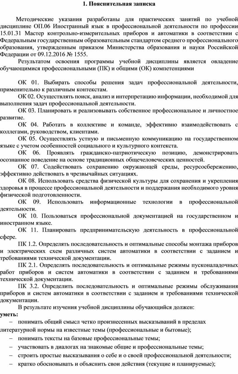 Пояснительная записка Методические указания разработаны для практических занятий по учебной дисциплине