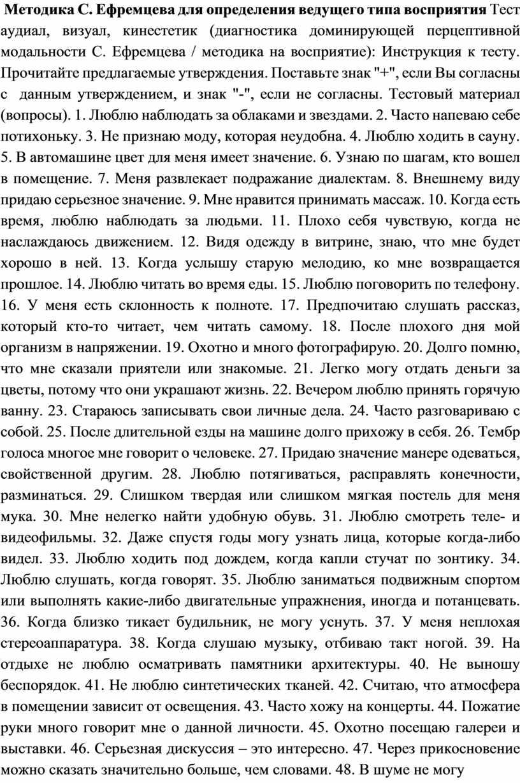 Методика С. Ефремцева для определения ведущего типа восприятия