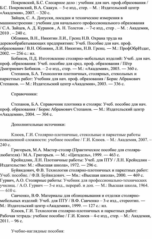 Покровский, Б.С. Слесарное дело : учебник для нач