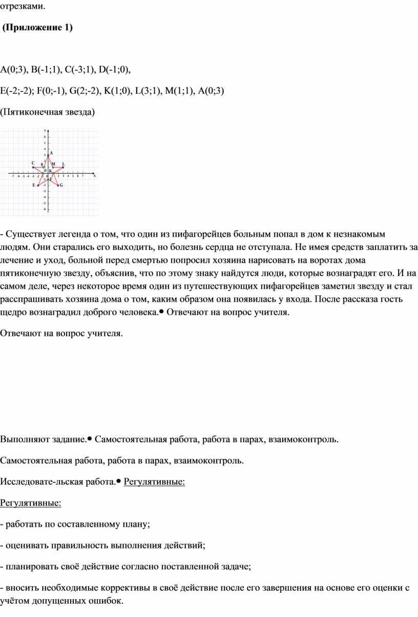Приложение 1) А(0;3), В(-1;1),