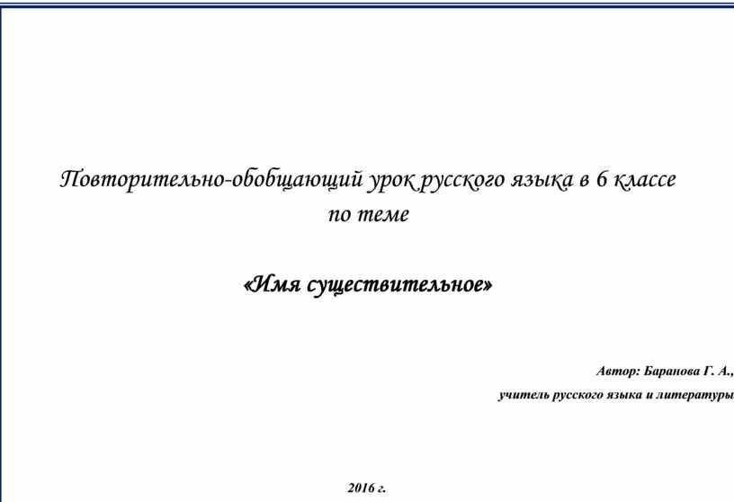 Повторительно-обобщающий урок русского языка в 6 классе по теме «Имя существительное»