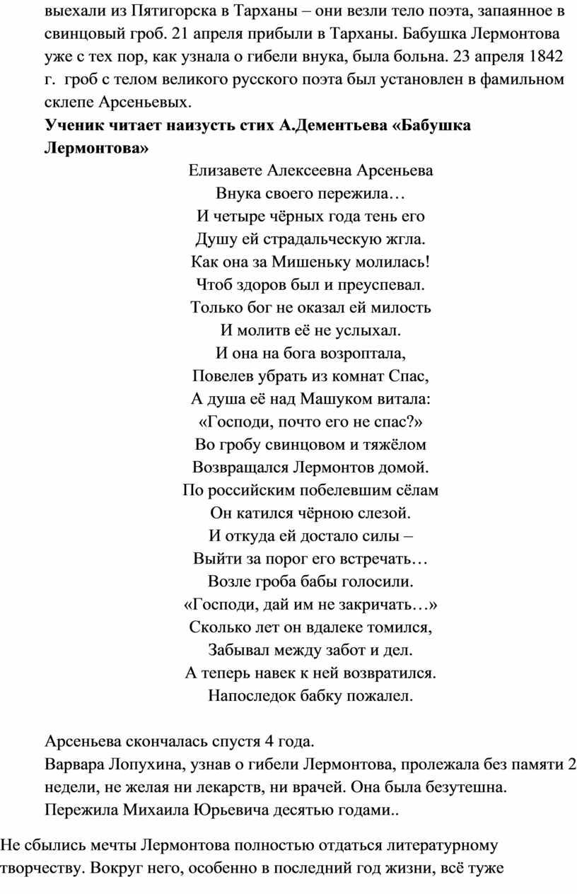Пятигорска в Тарханы – они везли тело поэта, запаянное в свинцовый гроб