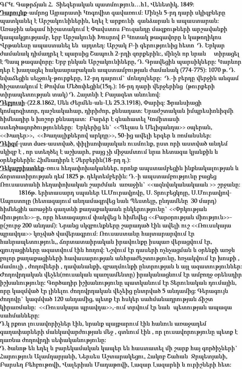 ԳՐԿ. Գաթրճյան Հ. Տիեզերական պատմություն…հ1, Վենետիկ, 1849: Դարույնք -ամրոց Այրարատի Կոգովիտ գավառում: Մինչև 5-րդ դարի սկիզբները պատկանել է Արշակունիներին, եղել է արքունի գանձարան և ապաստարան:…