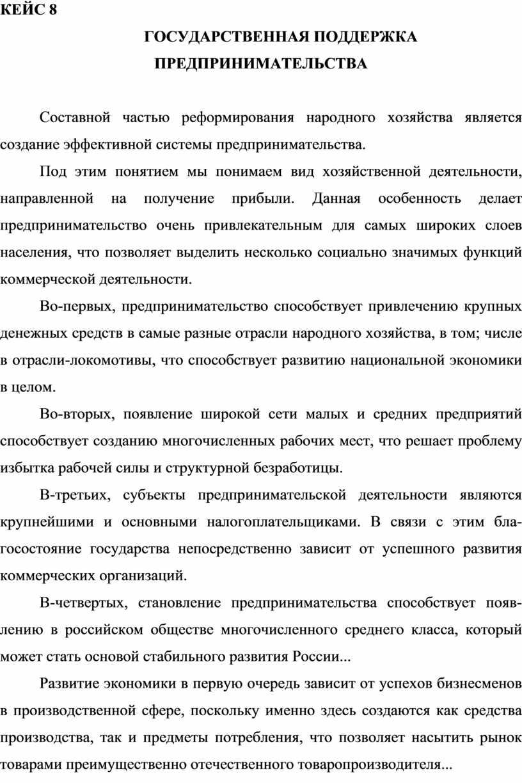 КЕЙС 8 ГОСУДАРСТВЕННАЯ ПОДДЕРЖКА