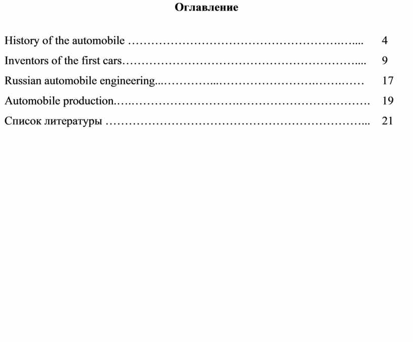 Оглавление History of the automobile ………………………………………………