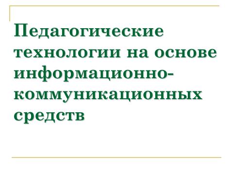 """Презентация  """"Педагогические  технологии  на  основе  на  основе  информационно -телекоммуникационных средств"""""""