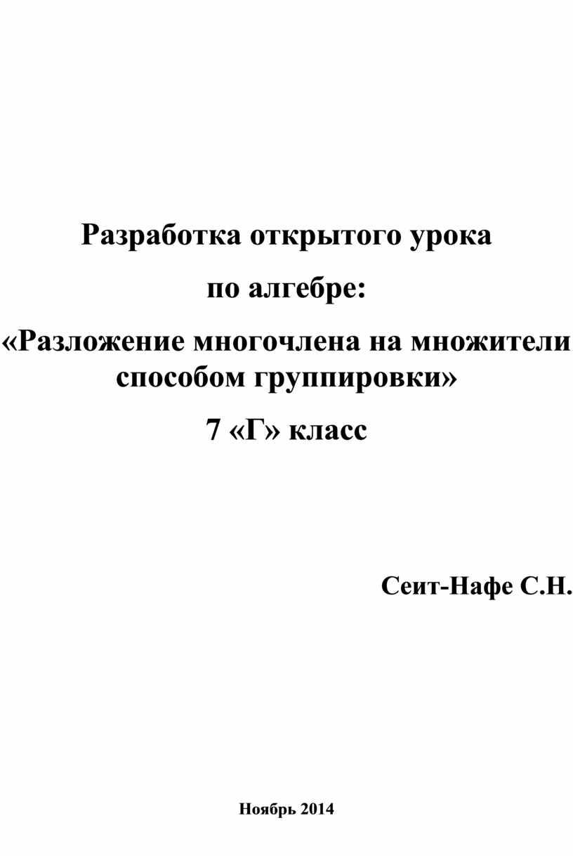 Разработка открытого урока по алгебре: «Разложение многочлена на множители способом группировки» 7 «Г» класс
