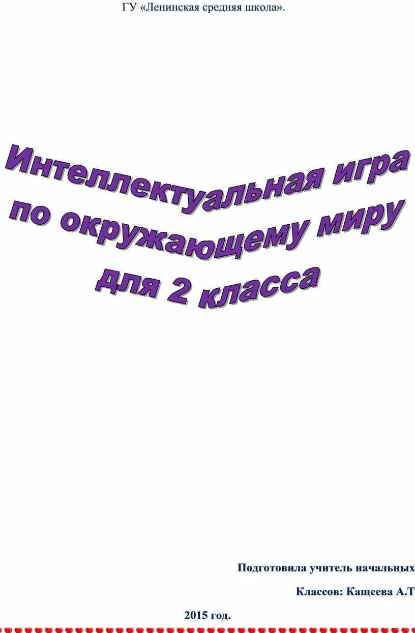 ГУ «Ленинская средняя школа».