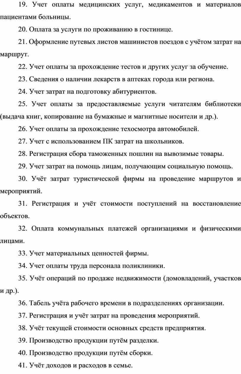 Учет оплаты медицинских услуг, медикаментов и материалов пациентами больницы
