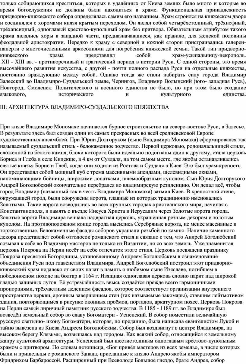 Киева землях было много и которые во время богослужения не должны были находиться в храме