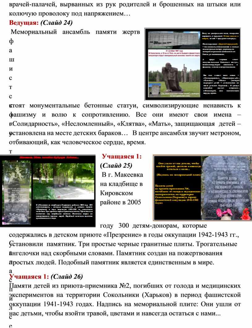 Ведущая: (Слайд 24) Мемориальный ансамбль памяти жертв фашистского террора в