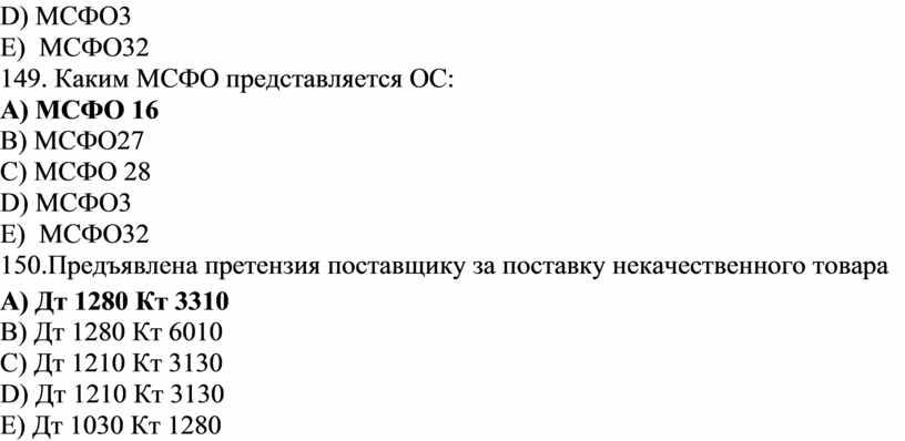 D ) МСФО3