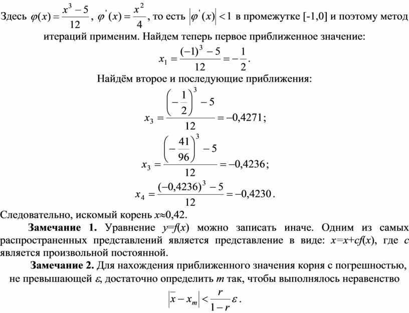 Здесь , , то есть в промежутке [-1,0] и поэтому метод итераций применим