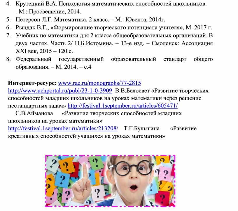 Крутецкий В.А. Психология математических способностей школьников