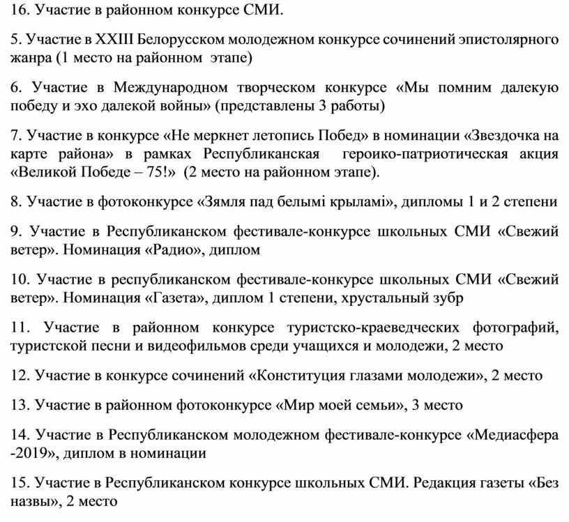 Участие в X XIII Белорусском молодежном конкурсе сочинений эпистолярного жанра (1 место на районном этапе) 6