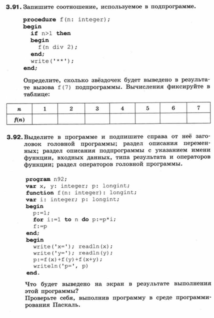 Запись алгоритмов на языке Паскаль