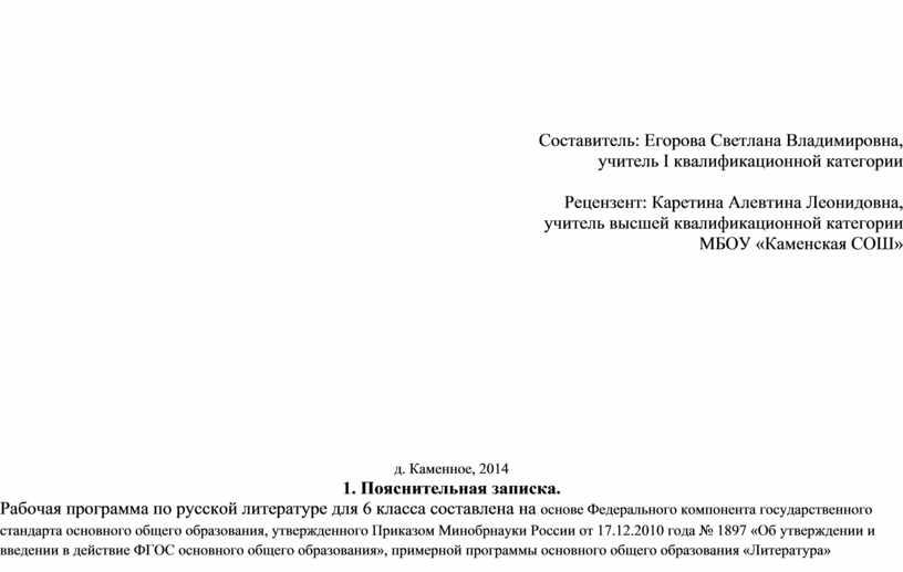 Составитель: Егорова Светлана Владимировна, учитель