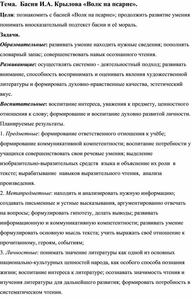 Тема. Басня И.А. Крылова «Волк на псарне»