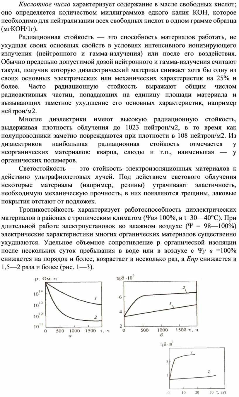 Кислотное число характеризует содержание в масле свободных кислот; оно определяется количеством миллиграммов едкого калия