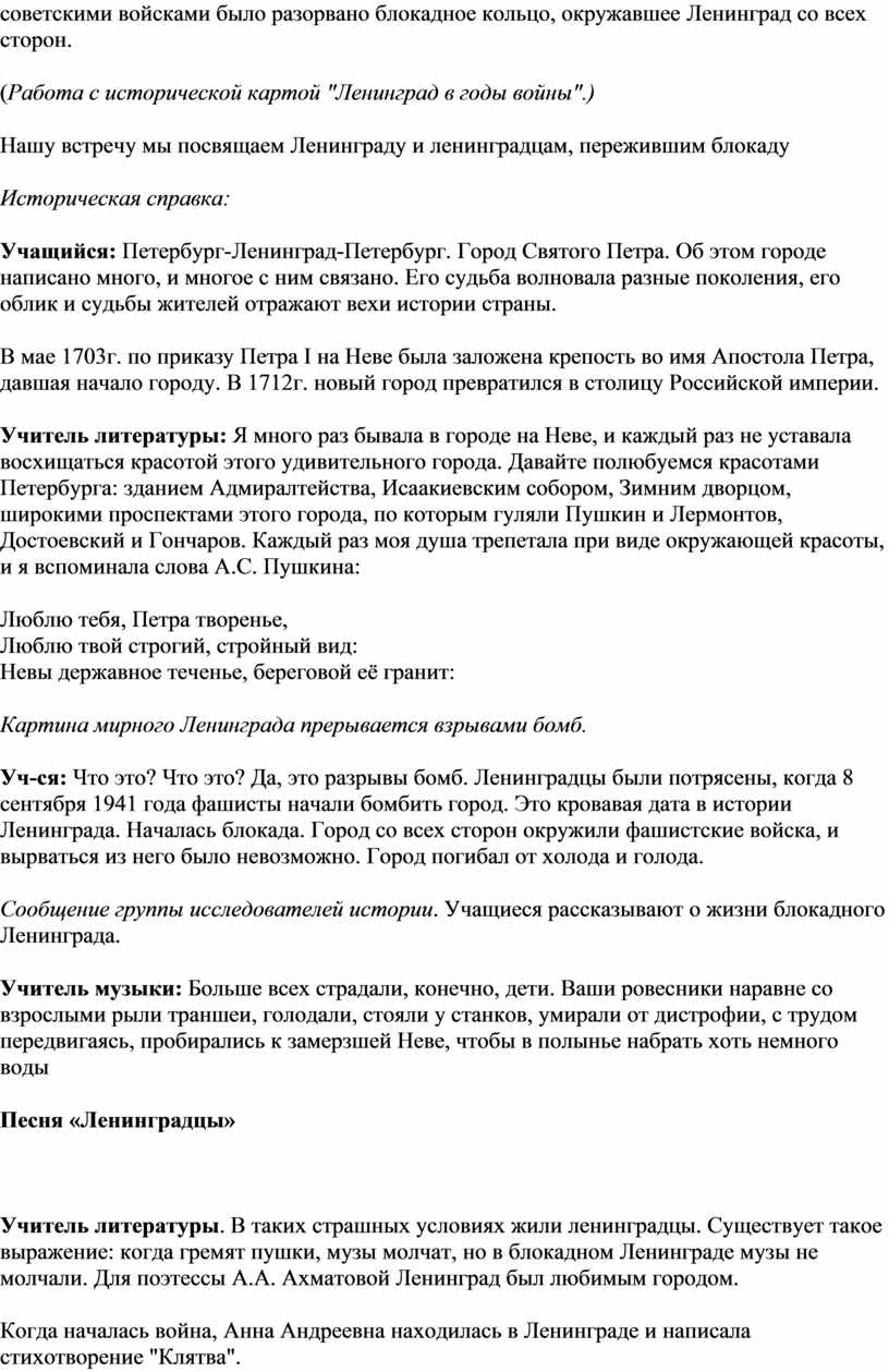 Ленинград со всех сторон. (