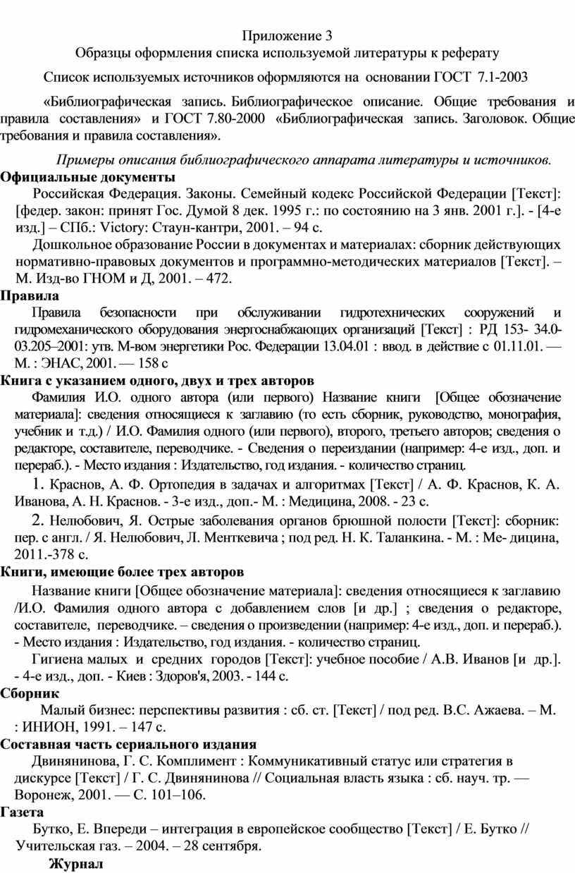 Приложение 3 Образцы оформления списка используемой литературы к реферату
