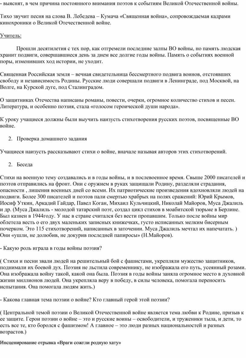 Великой Отечественной войны.