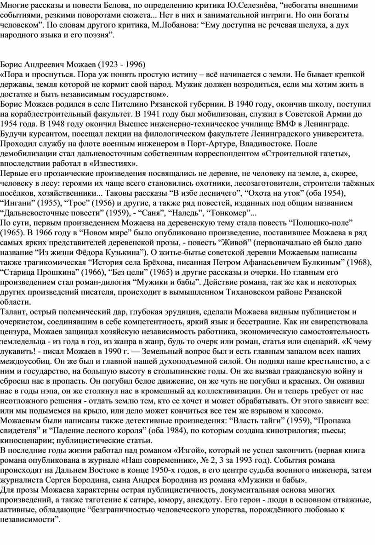 Многие рассказы и повести Белова, по определению критика