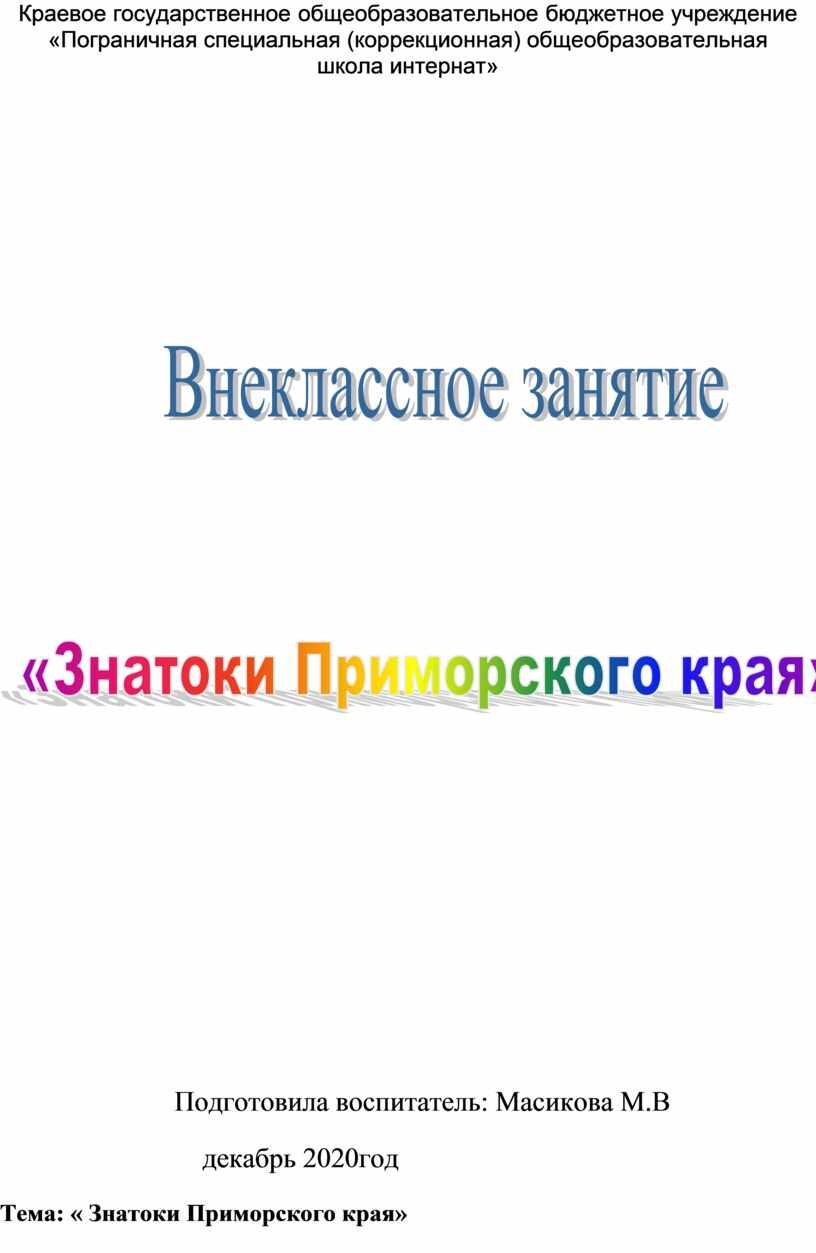 Краевое государственное общеобразовательное бюджетное учреждение «Пограничная специальная (коррекционная) общеобразовательная школа интернат»