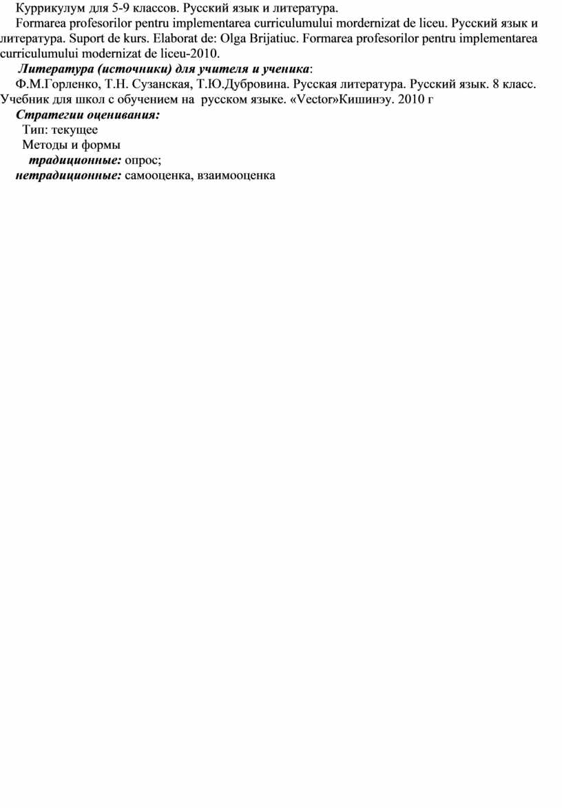 Куррикулум для 5-9 классов. Русский язык и литература