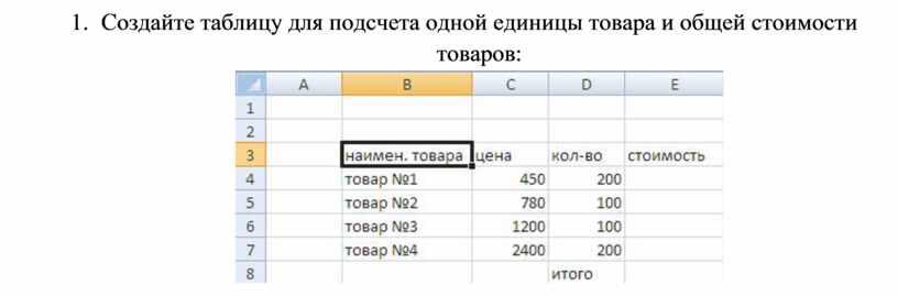 Создайте таблицу для подсчета одной единицы товара и общей стоимости товаров: