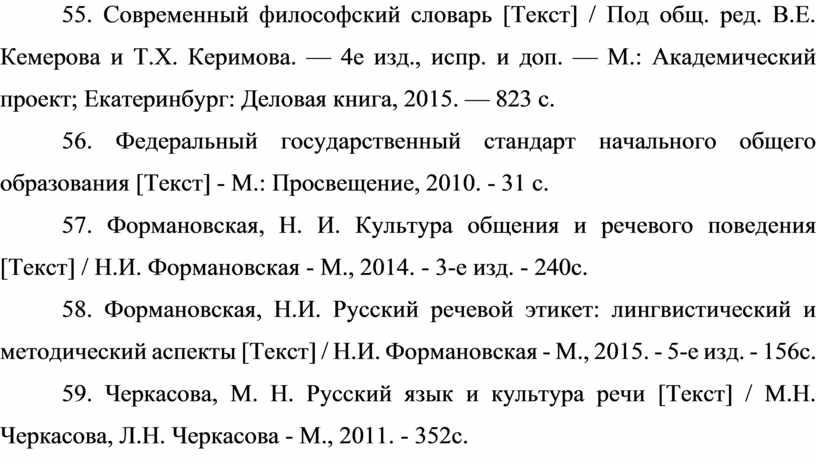 Современный философский словарь [Текст] /